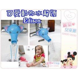 麗嬰兒童玩具館~韓國製愛迪生EDISON.可愛動物造型水龍頭-幼兒專用