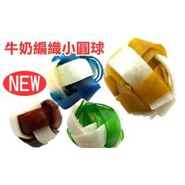 《台灣 弘元牛皮骨》純天然手工牛奶編織小圓球-2吋8入