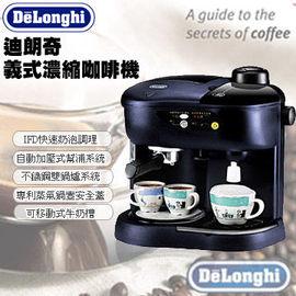 【迪朗奇】《Delonghi》自動加壓式幫浦系統◆IFD快速奶泡調理◆義式濃縮咖啡機《BAR51》