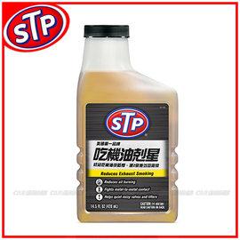 【愛車族 網】STP 吃機油剋星  原名:機油止煙劑