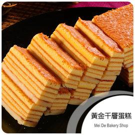 ~美德糕餅舖~ NO1黃金千層蛋糕 ~2層重乳酪 8層輕乳酪口感滑順值得品嚐