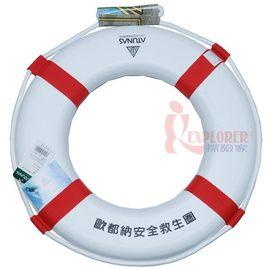 UL00歐都納安全救生圈Atunas 4613C 4613A(台灣製造)