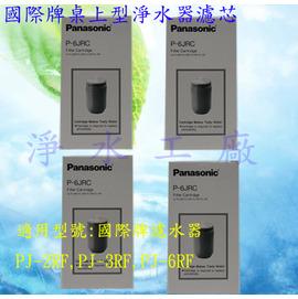 【淨水工廠】《免運費》《送餘氯測試液》團購國際牌活性碳濾心 P-6JRC/P6JRC...適用PJ-3RF/PJ-6RF/PJ-2RF等機型~此報價為4顆裝