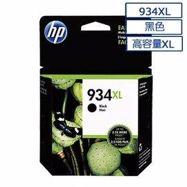 HP C2P23AA NO.934XL 黑色高容量墨水匣