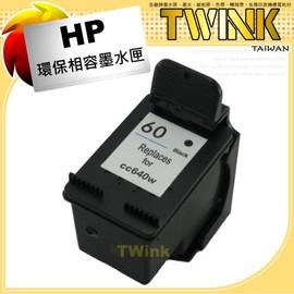 ~ HP 黑色 高容量 環保墨水匣 CC641WA ^(NO.60XL^)   F2410