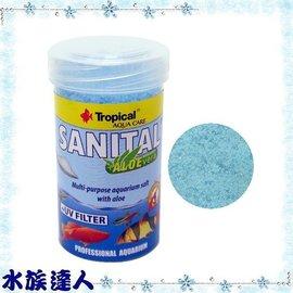 【水族達人】德比克Tropical《蘆薈鹽.100ml》長期使用可防止病菌的孳生