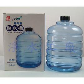 【淨水工廠】《免運費》晶工牌開飲機儲水桶 (5.8公升)聰明蓋儲水桶-JK-588/JK588