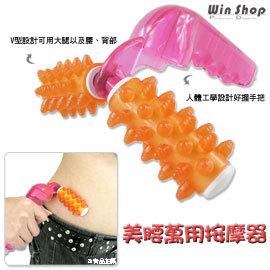 【winshop】美腰萬用按摩器/360度超角度旋轉滾輪按摩器,大腿背部按摩都適用喔!!