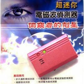 超迷你攜帶型 反針孔電磁波偵測器/針孔竊聽電磁波無線偵測器/無線針孔監聽偵測 反偷拍/反竊聽/反監聽 頻率20MHz到4.5GHZ台製