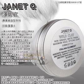 JANET Q 澤妮官 狂亂蓬蓬土 65ml 另有蓬蓬水