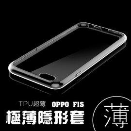 【TPU】歐珀 OPPO F1S A1601 A59 超薄超透清水套/布丁套/高清果凍保謢套/水晶套/矽膠套/軟殼