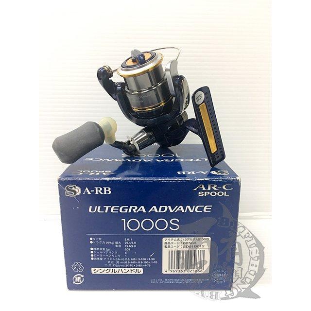 ◎百有釣具◎ SHIMANO  ULTEGRA ADVANCE 1000S/C2000HGS型  捲線器~送母線+子線