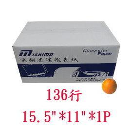 連續報表紙^(15.5 ^~11 ^~1 P 136行 全白 ^) ^~1 箱