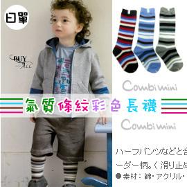 日單Combimini☆男女適用款氣質條紋彩色長襪(三色)☆12-15cm/15-19cm