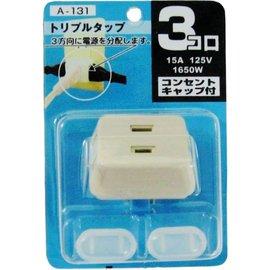 D型三面插座A-131★3方向插孔 使用更便利★輕巧方便攜帶★內附2入插頭防塵蓋