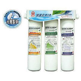 【綠康淨水】晶工牌快捷式濾水器(電解水機前置用)  FD-3210I 【免運費】
