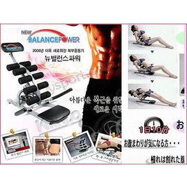 ^~奇寧寶kilinpo^~ 健腹機 美背機.挺腰機.塑腰機.健美機.脊椎舒壓器.拉筋機.