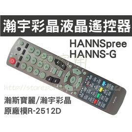 HANNS-G 瀚宇彩晶 HANNSpree 瀚斯寶麗 液晶電視遙控器 全機種適用