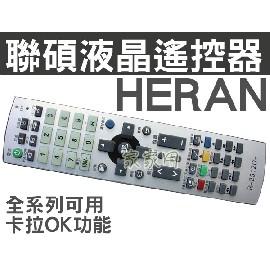 HERAN 聯碩液晶電視遙控器 R-3200,RC-1711D,SP-4001,RC-1612D,RC-2512D
