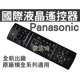【新版】Panasonic 國際 液晶電視遙控器 電漿電視遙控器 CT-001 含數位電視功能