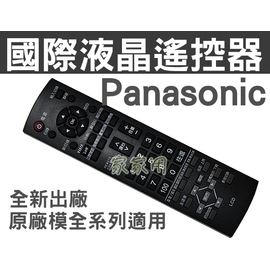 Panasonic 國際 液晶電視遙控器 電漿電視遙控器 CT-001 含數位電視功能