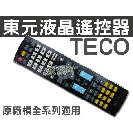 TECO 東元液晶電視遙控器 全機種適用 東元 液晶電視 88J RM-58C 遙控器