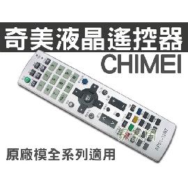 CHIMEI 奇美液晶電視遙控器 全系列可用 RP51-32RT RC-668 RP55-27MT RS49-42TT奇美 Polyvision 液晶電視 遙控器