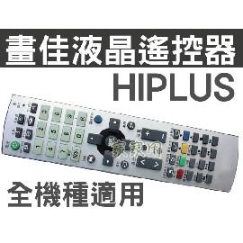 HI-PLUS 畫佳液晶電視遙控器 (全機種可用) RS-201 HLP-320 R-1711D R-3701 JLD-201V1 HIPLUS