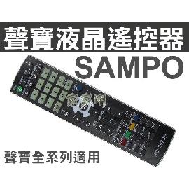 SAMPO 聲寶液晶電視遙控器 RC-292SH 全系列可用 LM-26V26 LM-32V26 LM-37V26