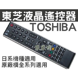 TOSHIBA 東芝 液晶電視遙控器 CT-90284,CT-90186S,CT-90186S,CT-90190,TQ-300 液晶電視 遙控器