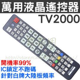 開機率99% 萬用液晶電視遙控器(TV2000) 酷哥Cougar 伊瑪iMarfiex SUNVIEW