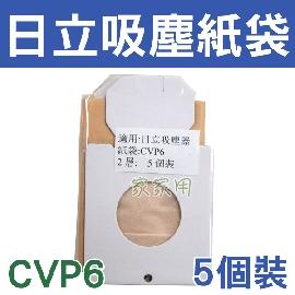 HITACHI 日立 吸塵器集塵袋 CVP6 【一組五入、3組$300】 日立 吸塵器紙袋CV-P6 CV-AM14