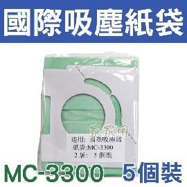 Panasonic 國際 吸塵器集塵袋【一組五入、3組$330】 國際 吸塵器紙袋 MC-3900 MC-3300 MC-3910 TYPE-C13