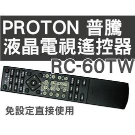 PROTON 普騰 WestingHouse 西屋 液晶電視遙控器 RC-60TW RC-R39M