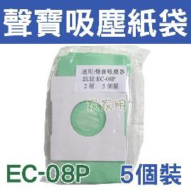 SAMPO 聲寶 吸塵器集塵袋 EC-08P 【一組五入、3組$330】一組五入 吸塵器紙袋