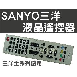 SANYO 三洋液晶電視遙控器 (全系列適用)3D/LED/LCD RC-068A 液晶電視 遙控器