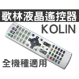KOLIN 歌林液晶電視遙控器 SANSUI山水 全機種可用 RC-L6D RC-D30T RC-D10T RC-241S RC-30 RC-27