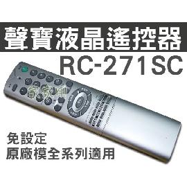 SAMPO聲寶 SYNCO 新格 WestingHouse 西屋 液晶電視遙控器 RC-271SC 電漿電視遙控器 RC-257SB 284SCA