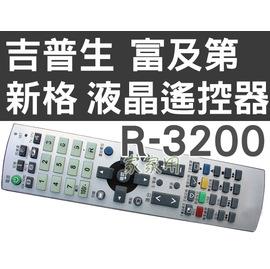 SYNCO 新格液晶電視遙控器 全系列可用 R-3200 ( R-1611D、R-1711D R-1612D ) Digisonic