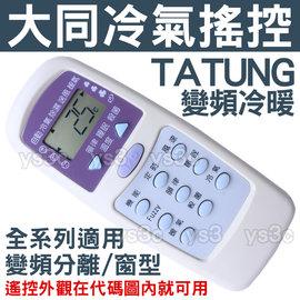 大同冷氣遙控器 ~全系列 ~TATUNG 冷氣 遙控器 CR~96DE CR~99DE C