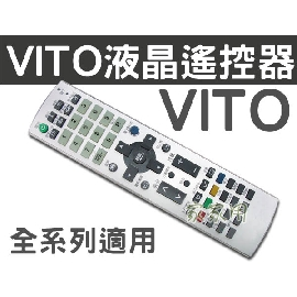 景新VITO液晶電視遙控器 全機種可用RC-LTGU001 RC-LTGU005 RC-2601 RC-E2101 RC-C2002