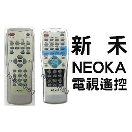 NEOKA 新禾 電視遙控器 RC-20NS RC-29NS RC-2800 RC-2001RC-200