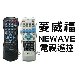 NEWAVE 菱威福 電視遙控器 RC-9 RC-F32K FS-222M RC-204 RC-V9S RC-109B RM-20 TZRM-67B RC-208B