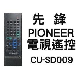 PIONEER 先鋒 傳統平面 電視遙控器 CU-SD009,CU-SD103,CU-SD104