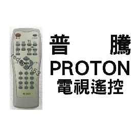 PROTON 普騰 SAGA 電視遙控器 RC-2001 RC-2802 V-215R V-213R RC-2801 RC-2800