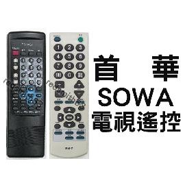 SOWA 首華 電視遙控器 CT~297 CT~973 CT~56D CT~206 CT~