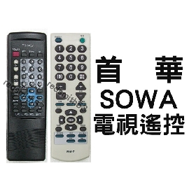 SOWA 首華 電視遙控器  CT-297 CT-973 CT-56D CT-206 CT-207 CT-295 RM-621 RM-2842