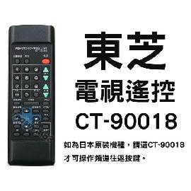 TOSHIBA 大同 東芝 電視遙控器 CT-90018 【日本進口專用】CT-90120 CT-90037 CT-9946