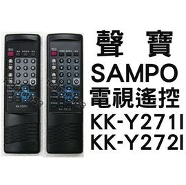 SAMPO 聲寶 酷哥 國品 電視遙控器 KK-Y271i,HYF-35F,HTR-33F,SC-29FB20,KK-Y2713,KK-Y272I HYF-33G