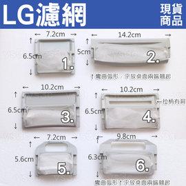 樂金 LG洗衣機過濾網【3個免運費】LG洗衣機濾網 LG洗衣機棉絮過濾網